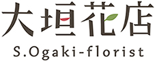 西宮・夙川のフラワーアレンジメント専門店|大垣花店