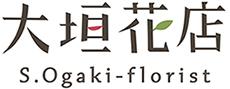 西宮・夙川のフラワーアレンジメント専門店 大垣花店